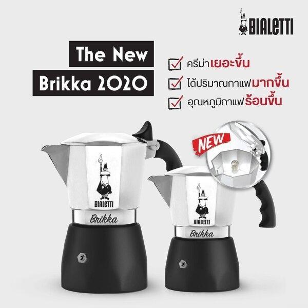 Bialetti หม้อต้มกาแฟ Moka Pot รุ่นบริกก้า ขนาด 2 ถ้วย/BL-0007312 แถมเมล็ดกาแฟ 500 กรัม 1 ถุง