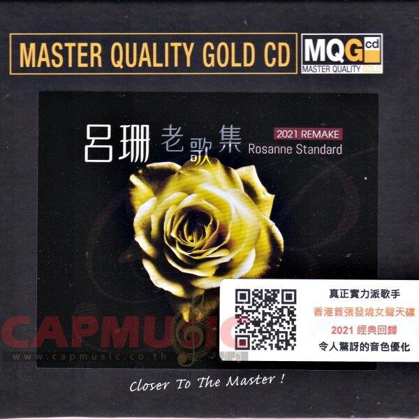 CD ลวี่ชัน เหล่าเกอจี๋ - 呂珊 老歌集 - Rosanne Standard (MQGCD)
