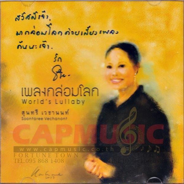 CD สุนทรี เวชานนท์ เพลงกล่อมโลก