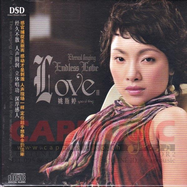 CD Yao Si Ting | Eternal Singing Endless Love II