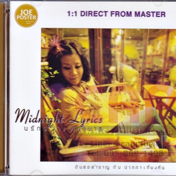 CD นรีกระจ่าง คันธมาส Midnight Lyrics (1:1 Direct from Master)