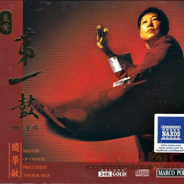 CD Yim Hok-Man Master Of Chinese Percussion (24K Gold CD)