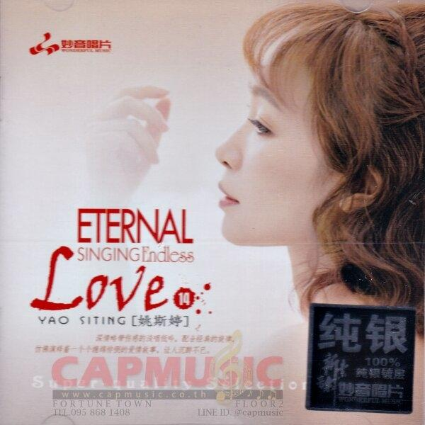 CD Yao Si Ting   Eternal Singing, Endless Love 14 (100% Silver Disc)