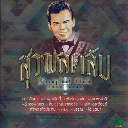 CD สุรพลคลับ (Gold CD)