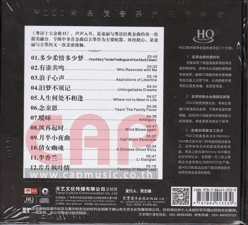 Cantonese Audiophile Songs