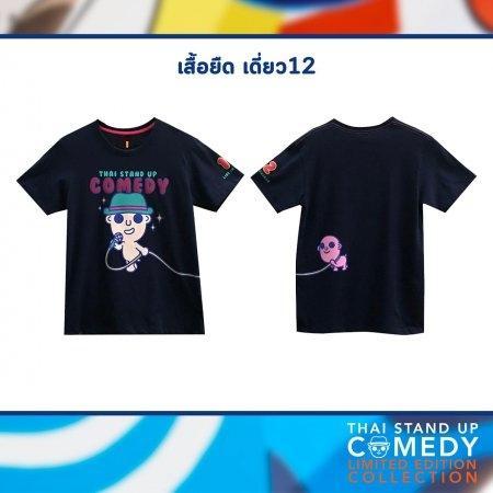 เสื้อ Domcomedy(กรม)
