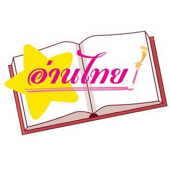 อ่านไทยดอทคอม