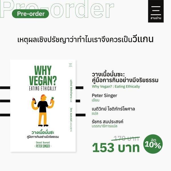 (NEW) ลด 10% 'วางเนื้อนั่นซะ : คู่มือการกินอย่างมีจริยธรรม'