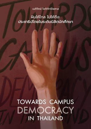 (หมดแล้ว) ฝันให้ไกล ไปให้ถึง: ประชาธิปไตยในระดับนิสิตนักศึกษา