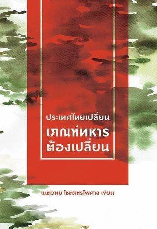 ประเทศไทยเปลี่ยน เกณฑ์ทหารต้องเปลี่ยน