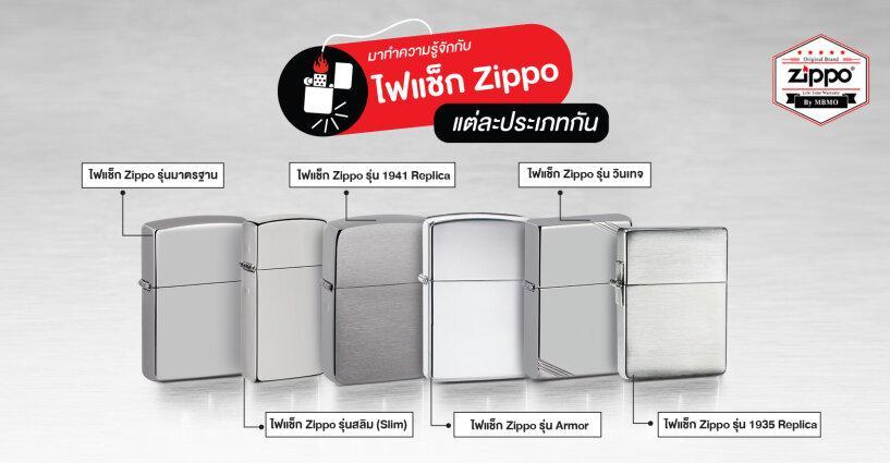 ความแตกต่างของเคสไฟแช็ก Zippo แต่ละรุ่น