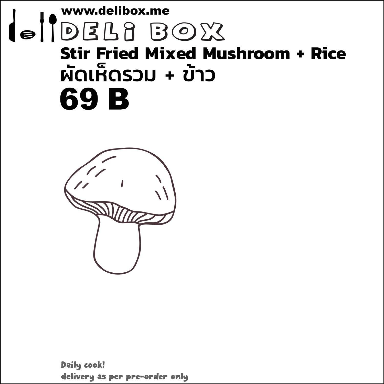 A02.ผัดเห็ดรวม + ข้าว / Stir Fried Mixed Mushroom + Rice
