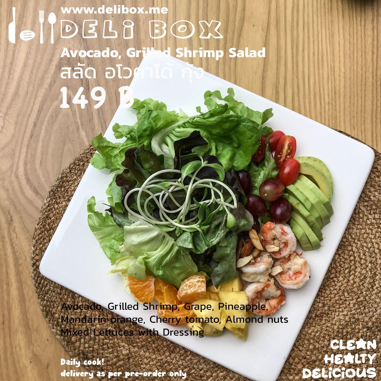 305. สลัด อโวคาโด้ กุ้ง / AvoShrimp Salad