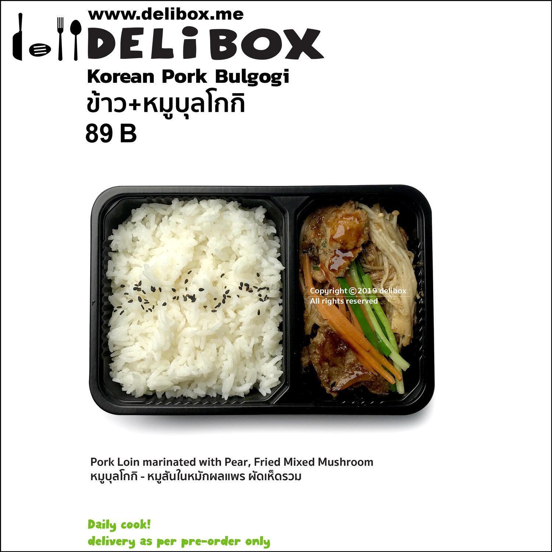 หมูบุลโกกิ+ข้าว / Korean Pork Bulgogi