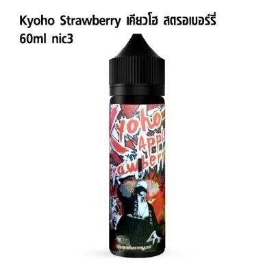 Kyoho strawberry apple ฟรีเบส