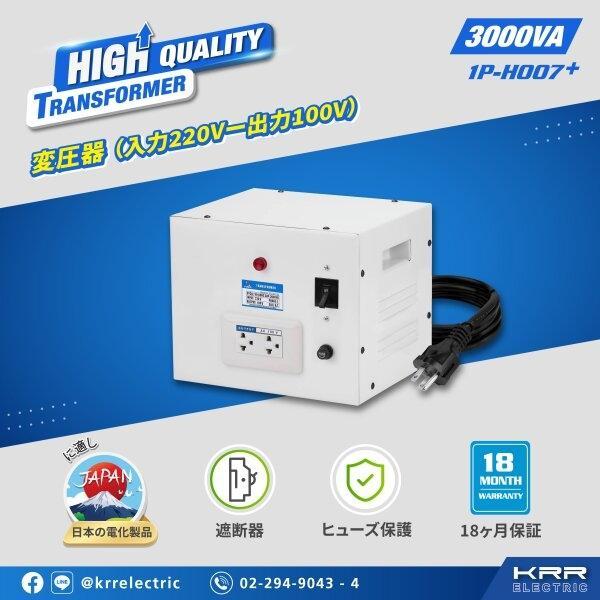 3000VA 降圧トランス (入力220Vー出力100V)