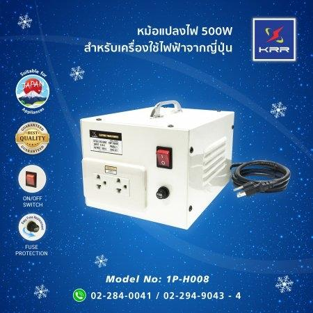 500W Step-down Transformer for Japanese Appliances