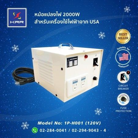 2000W Step-down Transformer for US Appliances