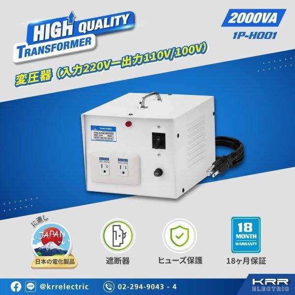 2000VA 降圧トランス (入力220Vー出力110V/100V)