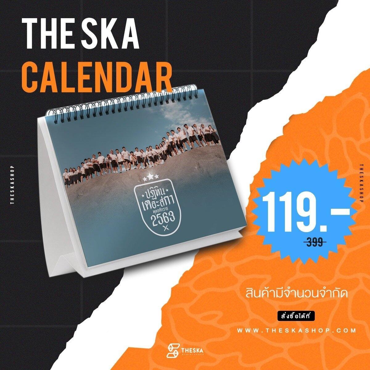 ปฏิทิน The Ska