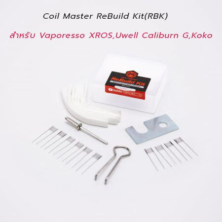 F Coil Master ReBuild Kit for Caliburn ใช้ได้กับ Caliburn, KOKO, Crown