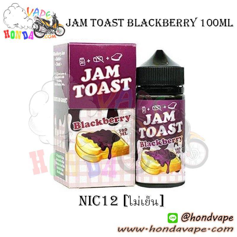 * Jam Toast Blackberry 100ml nic12 [ไม่เย็น][น้ำยามาเลเซีย]