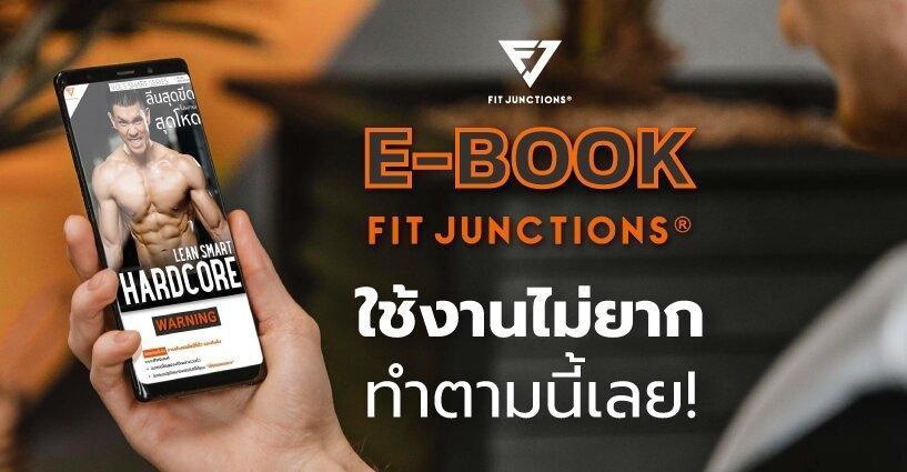 วิธีการใช้งาน E-Book Fit Junctions