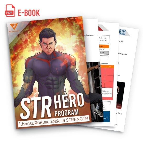 E Book หนังสือออกกำลังกาย โปรแกรมฝึกหุ่นแบบฮีโร่สาย Strength