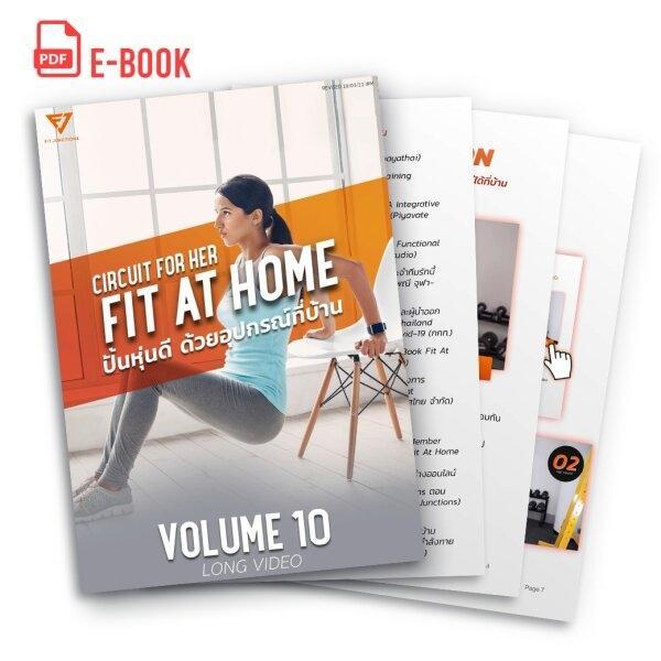 E Book หนังสือออกกำลังกาย โปรแกรมปั้นหุ่นดีได้ที่บ้าน สำหรับผู้หญิง Fit At Home Circuit Training Vol.10
