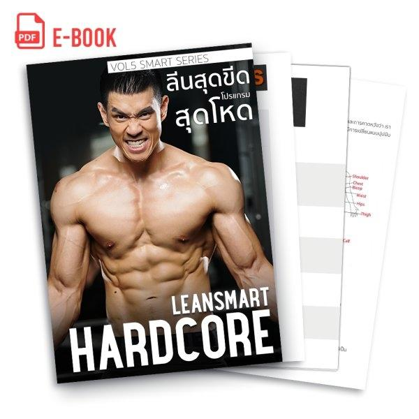 E-book: Lean Smart Hardcore For Him (สำหรับผู้ชาย)