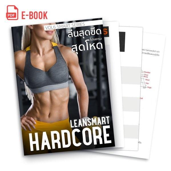 E-book: Lean Smart Hardcore For Her (สำหรับผู้หญิง)