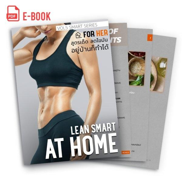 E-book: Lean Smart At Home For Her (สำหรับผู้หญิง)