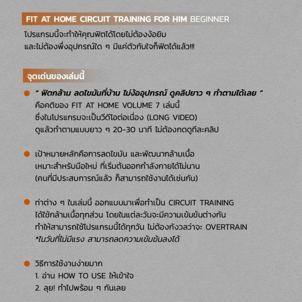 E-Book: Fit At Home Circuit Training (สำหรับผู้ชาย)