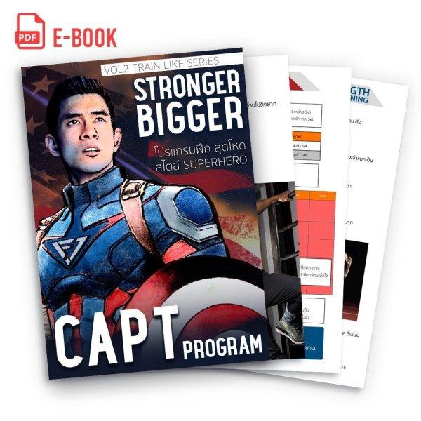 E-book: โปรแกรมออกกำลังกาย Capt Program