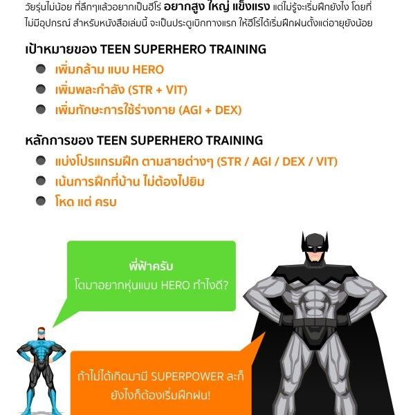 E-book: โปรแกรม Superhero Training สร้างกล้ามสไตล์ฮีโร่ฉบับวัยรุ่น