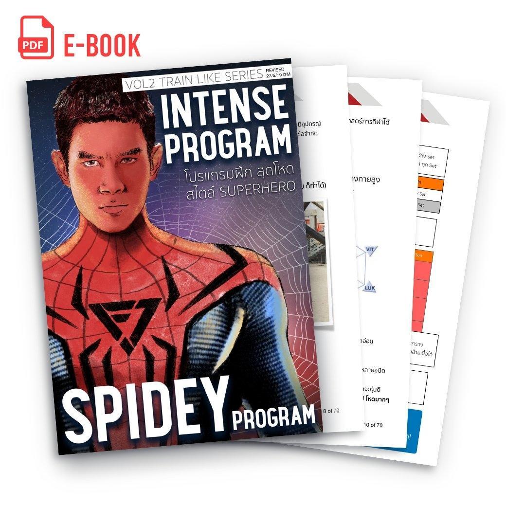 E-book: โปรแกรมออกกำลังกายปั้นหุ่นแบบ SPIDEY