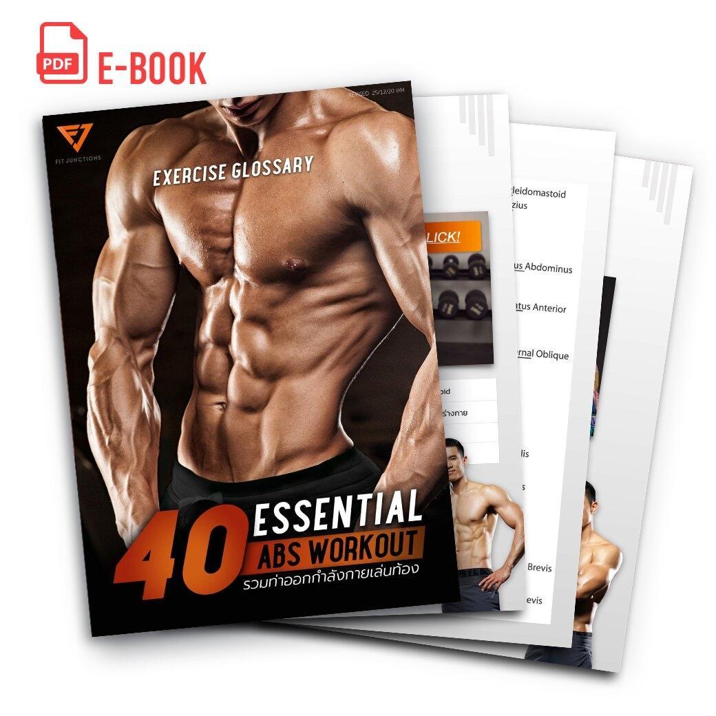 E Book หนังสือออกกำลังกาย Essential Abs Workout รวม 40 ท่าเล่นหน้าท้อง