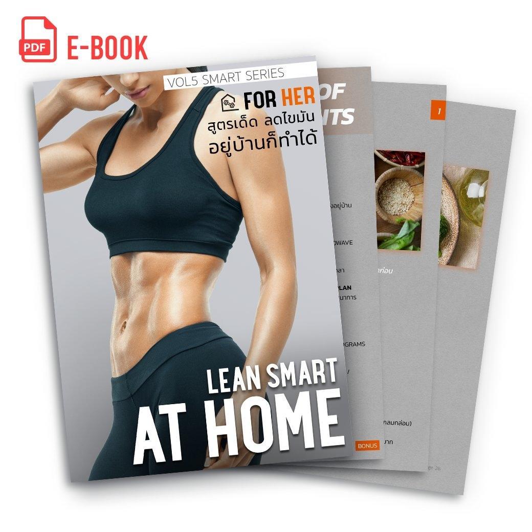 E-book: Lean Smart At Home For Her (สำหรับผู้หญิง)