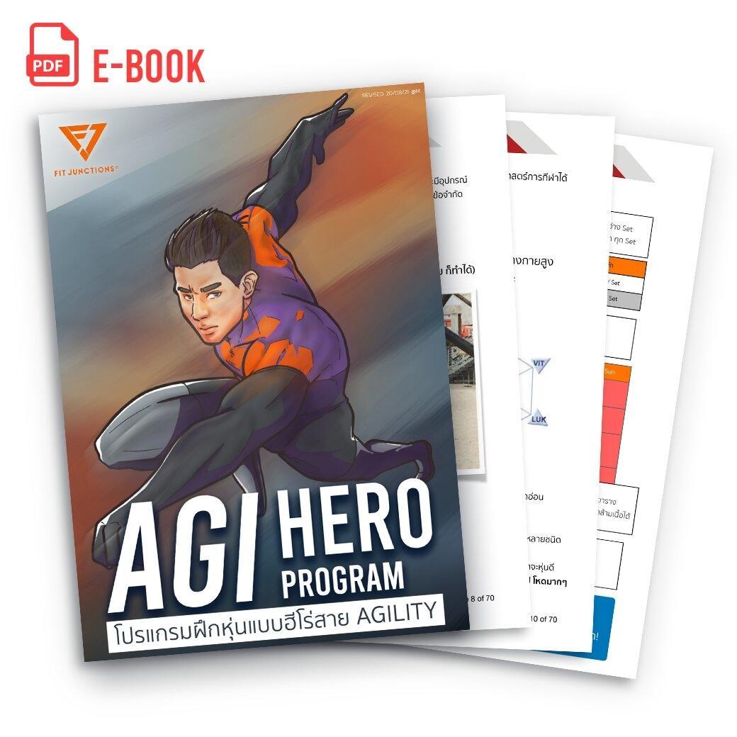 E Book หนังสือออกกำลังกาย โปรแกรมฝึกหุ่นแบบฮีโร่สาย Agility
