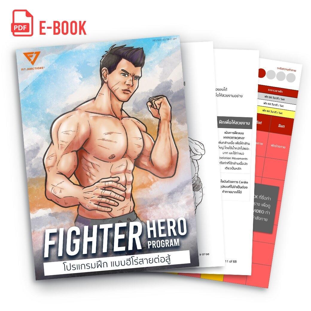 E Book หนังสือออกกำลังกาย โปรแกรมฝึกแบบฮีโร่สายต่อสู้ Fighter
