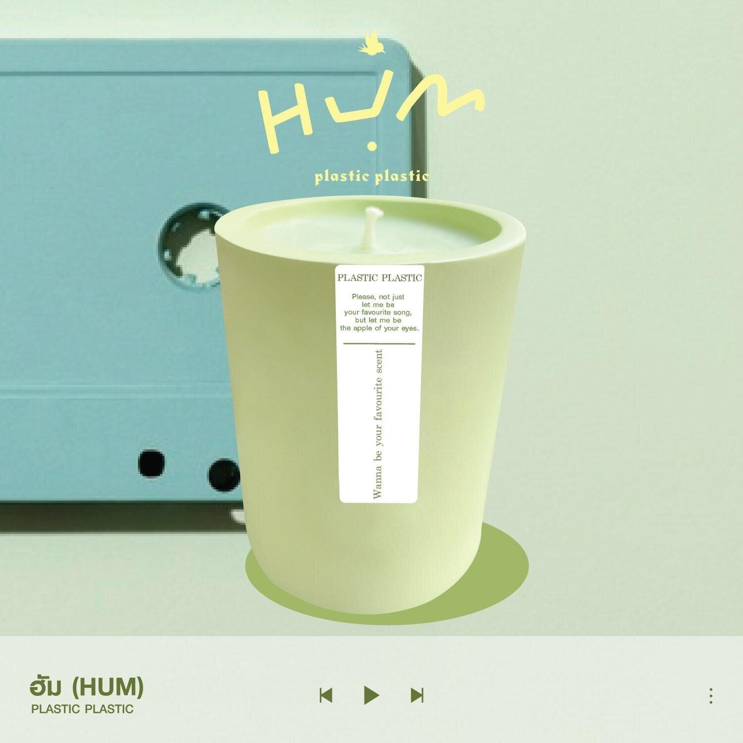 [Lot 2] Plastic Plastic : Soy Wax Candle กลิ่น Wanna be your favourite scent inspired by เพลง ฮัม (Hum)