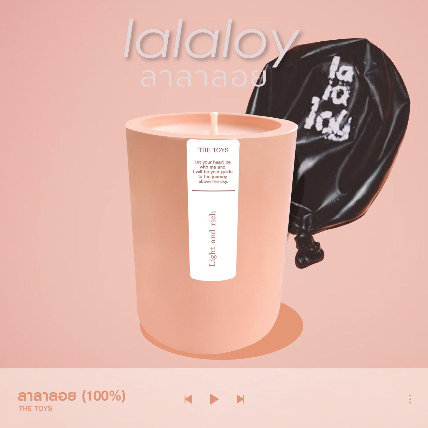 [Lot 1] The TOYS : Soy Wax Candle กลิ่น Light and rich inspired by เพลง ลาลาลอย (100%)