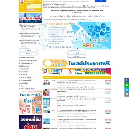 ขายเว็บประกาศฟรี ติดอันดับ www.thaifreemart.info