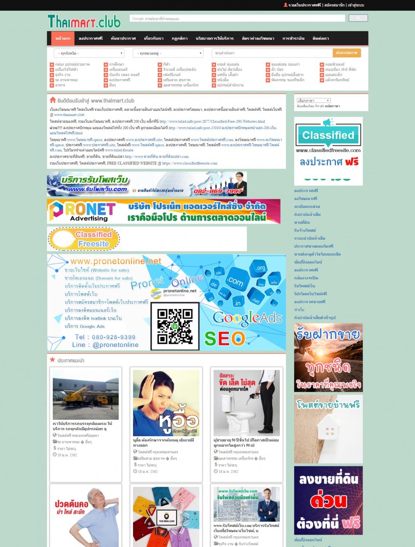 ขายเว็บประกาศฟรี ติดอันดับ (Website for sale) www.thaimart.club