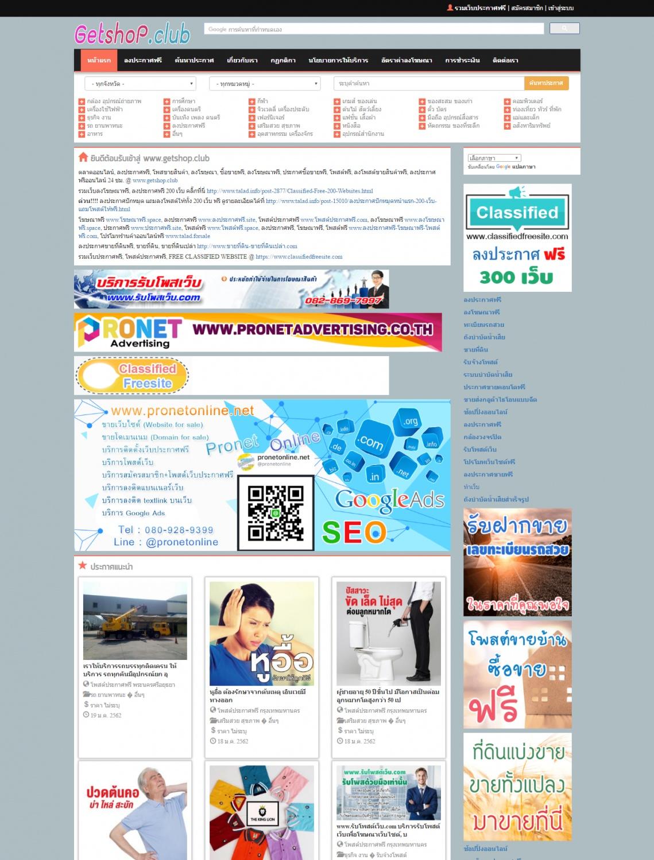 ขายเว็บประกาศฟรี ติดอันดับ (Website for sale) www.getshop.club