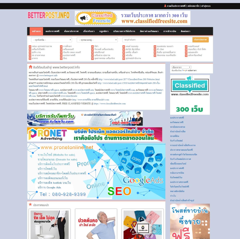 ขายเว็บประกาศฟรี ติดอันดับ www.betterpost.info