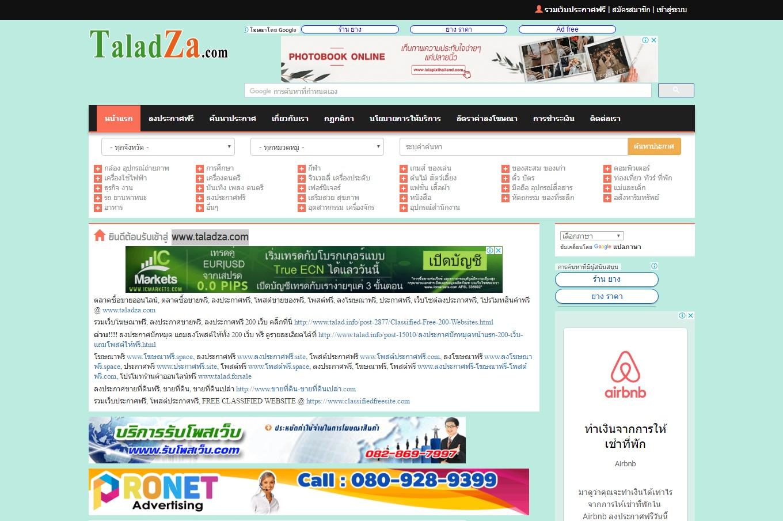 ขายเว็บประกาศฟรี ติดอันดับ (Website for sale) www.taladza.com