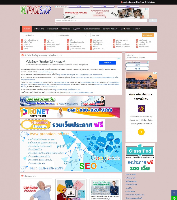ขายเว็บประกาศฟรี ติดอันดับ www.wetradeshop.com