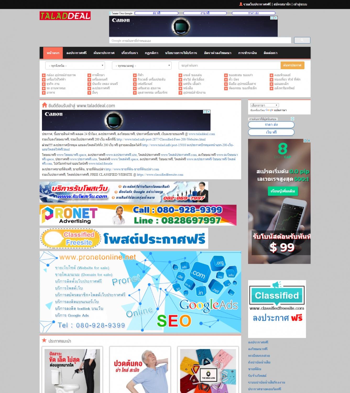 ขายเว็บประกาศฟรี ติดอันดับ www.taladdeal.com