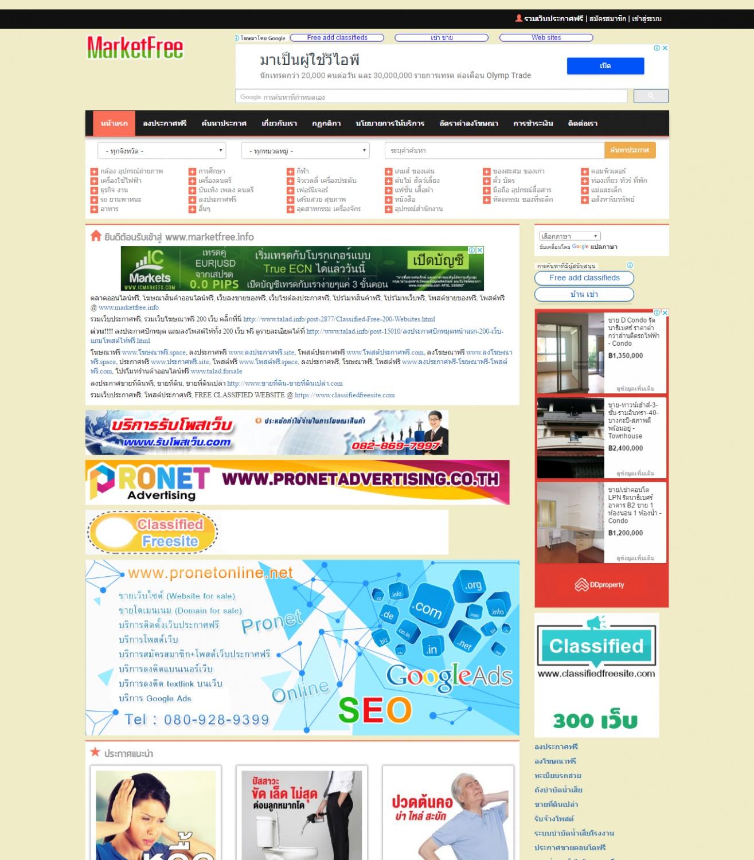 ขายเว็บประกาศฟรี ติดอันดับ (Website for sale) www.marketfree.info